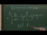 Математика. 11 класс. Урок 11. Понятие определённого интеграла, формула Ньютона-Лейбница.